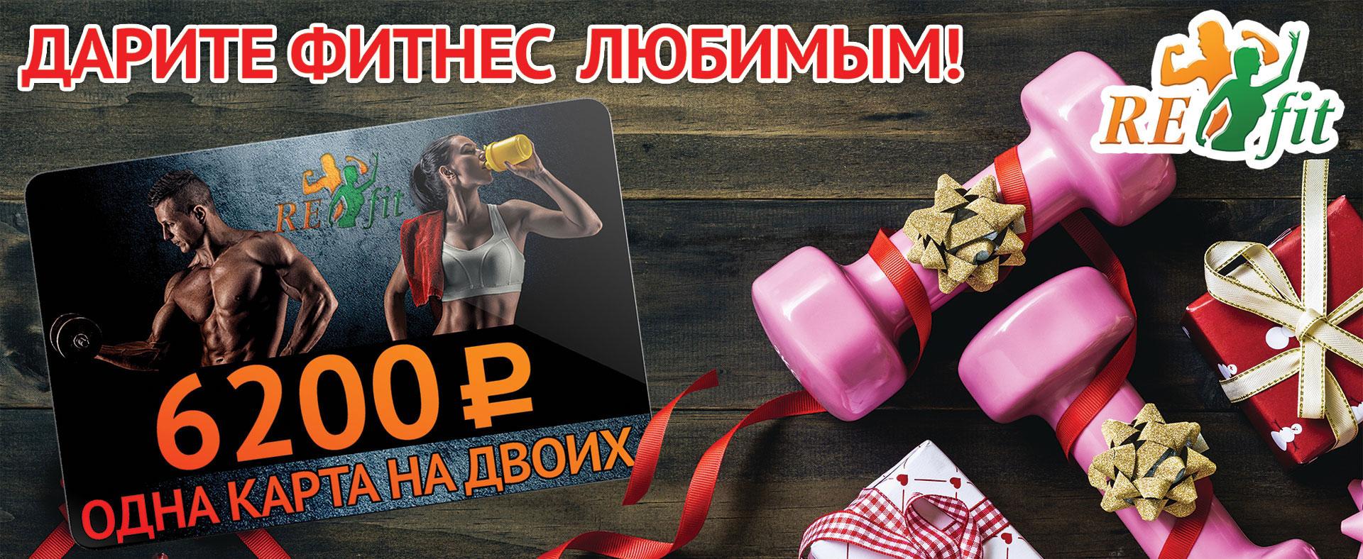 Дарите фитнес любимым!
